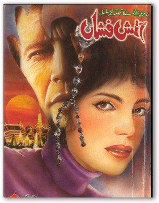 Aatish Fishan Novel Complete By Iqbal Kazmi