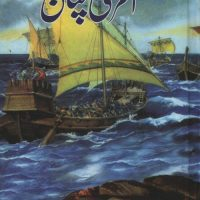 Akhri Chattan Novel By Naseem Hijazi Pdf Download