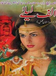 Alif Laila (Hazar Dastan Complete) PDF download