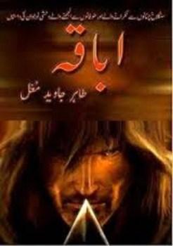 Abaqa Novel By Tahir Javed Mughal Pdf