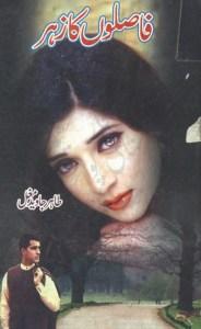 Faslon Ka Zehar Novel By Tahir Javed Mughal Pdf