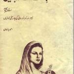 Jinnat ke Darbar Mein Novel By Ahmad Yar Khan Pdf