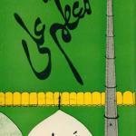 Moazzam Ali Novel By Naseem Hijazi Pdf Download