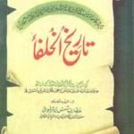 Tareekh Ul Khulafa Urdu By Jalal Ud Din Suyuti Pdf
