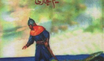 Aur Talwar Toot Gai By Naseem Hijazi Pdf