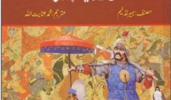Ameer Taimoor Urdu By Harold Lamb Pdf