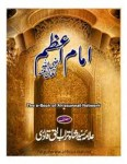 Imam e Azam By Allama Shah Turab Ul Haq Pdf