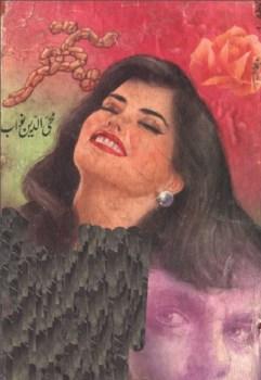 Pathar Novel By Mohiuddin Nawab Pdf