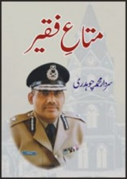 Mata e Faqeer by Sardar Muhammad Chaudhry