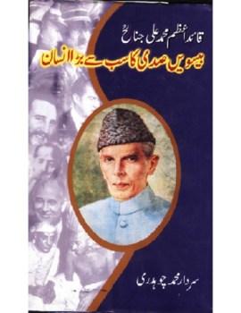 Quaid e Azam Mohammad Ali Jinnah By Sardar Muhammad Ch