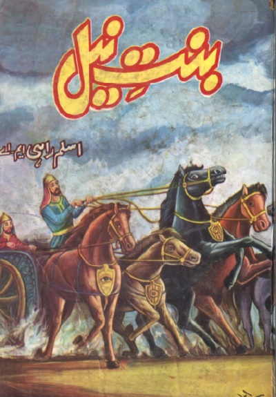 Bint e Neel Novel By Aslam Rahi Pdf
