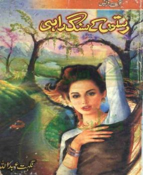 Raston Ke Sang Rahi By Nighat Abdullah Pdf