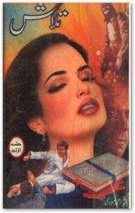 Talash Novel By Mehmood Ahmed Moodi Complete Pdf