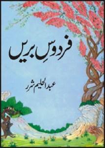 Firdous e Bareen Novel By Abdul Haleem Sharar Pdf