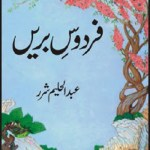 Firdous e Bareen Novel By Abdul Haleem Sharar Pdf
