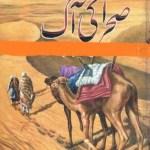 Sehra Ki Aag Novel By Aslam Rahi MA Pdf Free