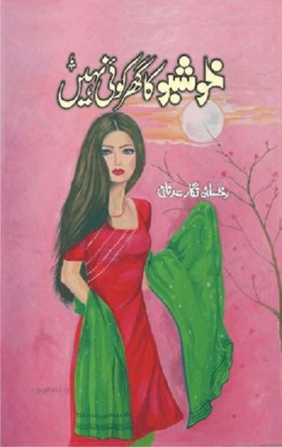Khushboo Ka Ghar Koi Nahi By Rukhsana Nigar Adnan Pdf