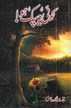 Koi Deepak Ho Novel By Rukhsana Nigar Adnan Pdf