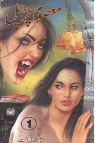 Masoom Churail Novel Complete By MA Rahat Pdf