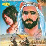 Qahira Ka Qahar Novel By Moazzam Javed Bukhari Pdf