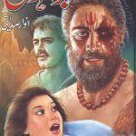 Abul Hol Novel Urdu By Anwar Siddiqui Pdf