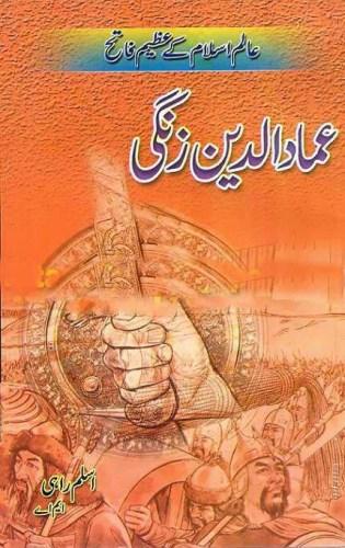 Ammad ud Din Zangi By Aslam Rahi MA Pdf Download