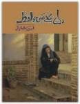Dil Se Nikle Hain Jo Lafz By Farhat Ishtiaq Pdf
