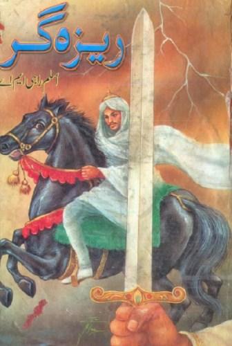 Reza Gar Novel By Aslam Rahi MA Pdf