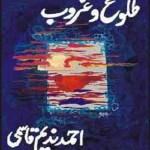 Tulu O Gharoob Stories By Ahmad Nadeem Qasmi Pdf