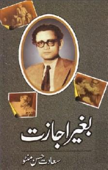 Baghair Ijazat By Saadat Hasan Manto Pdf