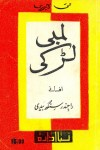 Lambi Larki Urdu Stories By Rajinder Singh Bedi Pdf