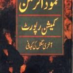 Hamood Ur Rahman Commission Report Tariq Ismail Sagar