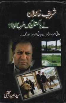 Sharif Khandan Ne Pakistan Kis Tarah Loota Urdu Pdf