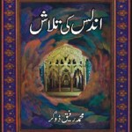 Undlas Ki Talash Urdu By Rafiq Dogar Pdf Download