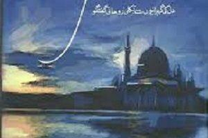 Kahay Faqeer Book By Sarfraz A Shah Pdf