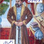 Ahmed Shah Abdali By Aslam Rahi MA Pdf Download