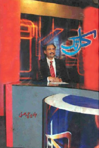 Kal Tak Urdu By Javed Chaudhry Pdf Download