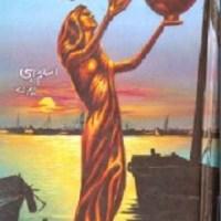 Ableeka Novel Complete By Aslam Rahi MA Pdf
