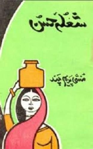 Shola E Husan By Munshi Premchand Urdu Pdf