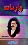 Wardat Urdu Stories By Munshi Premchand Pdf