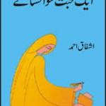 Aik Mohabbat Sau Afsanay By Ashfaq Ahmad Pdf