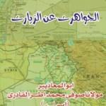 Al Jawahraat By Pir Sufi Athar Ul Qadri Free Pdf