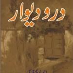 Dar O Deewar Stories By Ahmad Nadeem Qasmi Pdf