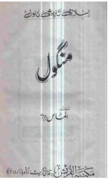 Mangol novel By Almas MA Pdf