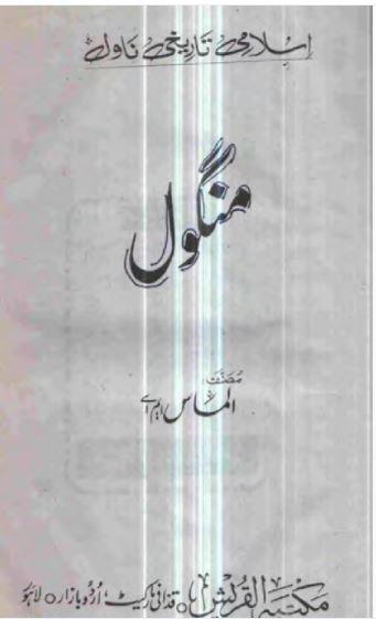 Mangol novel By Almas MA Pdf