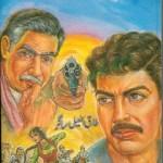 Bhatka Hua Rahi Novel By Tariq Ismail Sagar Pdf