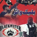Black Water Urdu Book By Tariq Ismail Sagar Pdf