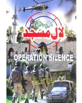 Lal Masjid Operation Silence By Tariq Ismail Sagar
