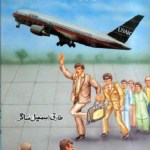 America Ray America Safarnama By Tariq Ismail Sagar Pdf