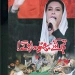Tum Kitnay Bhutto Maro Gay By Tariq Ismail Sagar Pdf